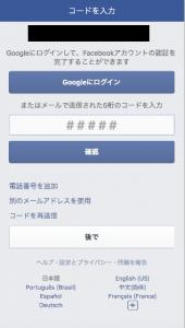 FacebookConfirm