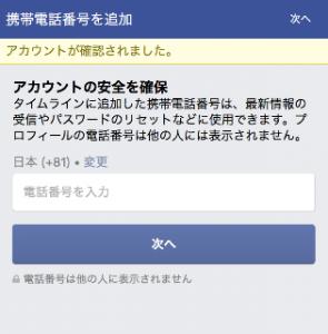 FacebookPhoneNumber