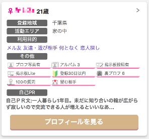 pcmax profile search 2