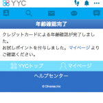YYCの年齢確認を行う方法