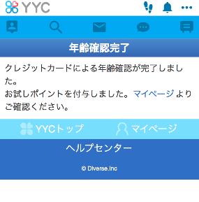 yyc credit card age verification 2