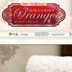 ueno okachimachi kirakira orange