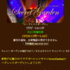 【アジアンエステ】新松戸 SecretGarden(シークレットガーデン)