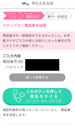 wakuwakumail subscribe3